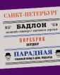 Варианты русского литературного произношения, или Как говорят в Москве и Петербурге