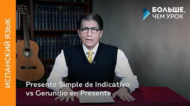 Presente Simple de Indicativo vs Gerundio en Presente
